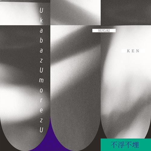 RVNGNL40-Sugai-Ken-UkabazUmorezU-Cover-500-x-500